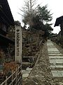 North mileage pole of Magome-juku.jpg