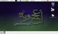 "Ojuba 4 live CD ""Boot English"" GNOME desktop in English and Arabic.png"