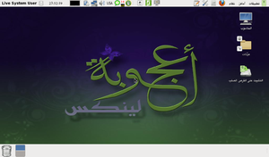 "Ojuba 4 live CD ""Boot English"" GNOME desktop in English and Arabic.png"