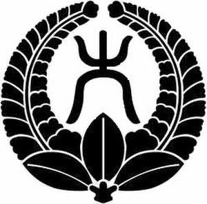 Numazu Domain - Image: Okubo mon