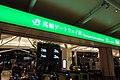 Opening on Takanawa Gateway Station (2020.3.14) 03.jpg