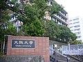 Osaka University Minoh Campus West Gate.JPG