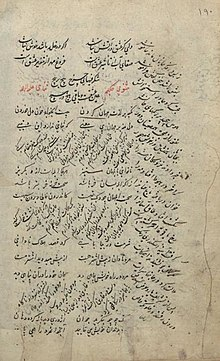 Page of Mathnavi Khosrow and Shirin by Sanjar Kashani.jpg