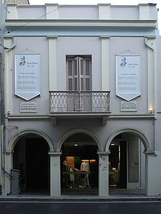 Matilde Serao - The house in Patras where Matilde Serao and Kostis Palamas were born