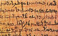 Λεπτομέρεια παπυρικού κειμένου