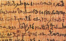 220px-Papyrus