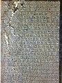 Persepolis Old Persian inscription.jpg