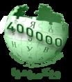 Persian Wikipedia - 400k - v3.png