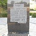 PikiWiki Israel 12976 Marble stone inscription Holocaust monument.jpg