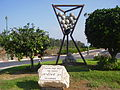 PikiWiki Israel 14245 Statue of quot;time stood stillquot; in Raanan.JPG