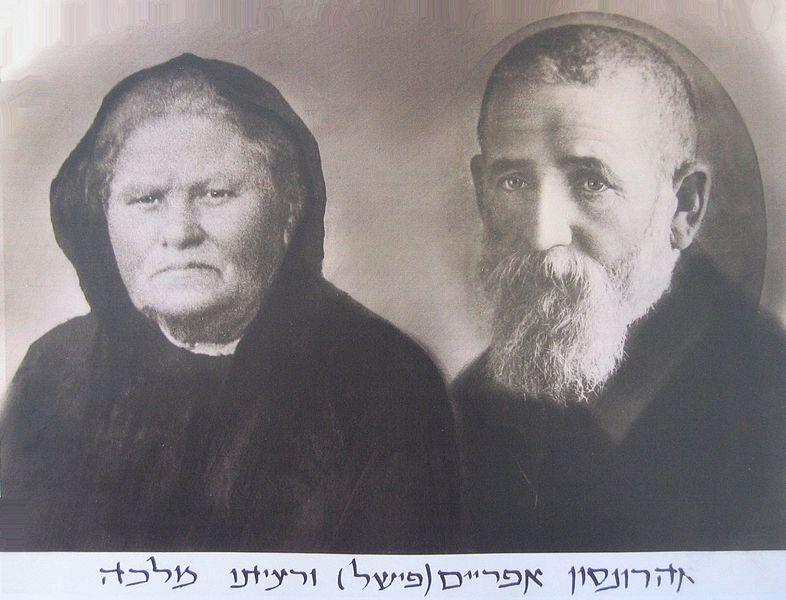 הוריו של אהרן אהרונסון