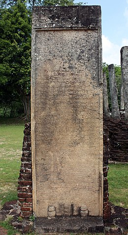 Polonnaruwa Velaikkara Slab Inscription.jpg