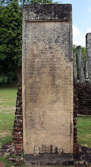 Kingdom of Polonnaruwa - Polonnaruwa velaikkara (Tamil) inscription of Vijayabahu I