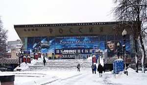 Moscow International Film Festival - The Rossiya Cinema Theatre has always hosted the Moscow International Film Festival.