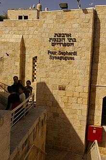 Quatre synagogues sefardi Jerusalem.JPG