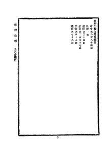 ROC1913-09-01--09-30政府公报476--505.pdf