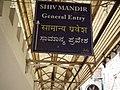 RVM Shivmandir - old airport road - murugeshpalya - Bangalore 8184.JPG