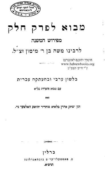 File:Rambam-Helek-Holzer-HB33111.pdf