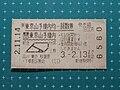 Repeat Ticket Yamanote Loop Line.jpg