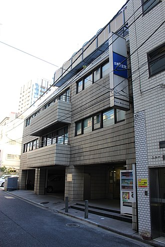 Constitutional Democratic Party of Japan - CDP headquarters in Hirakawa-chō, Tokyo.