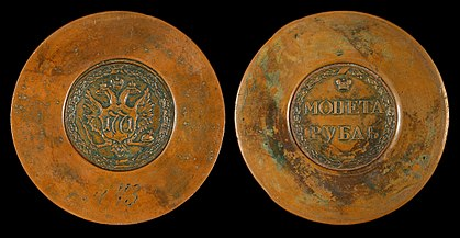 Catherine II Sestroretsk Rouble (1771) is made of solid copper measuring 77 mm (3 /32 in) (diameter), 26 mm (1 /32 in) (thickness), and weighs 1.022 kg (2 lb 4 oz). It is the largest copper coin ever issued. Russia 1771 Sestroretsk Rouble.jpg