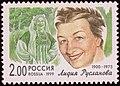 Russia stamp 1999 № 536.jpg