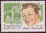 Russia stamp 1999 № 536.jpg