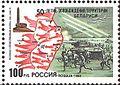 Russia stamp no. 163.jpg