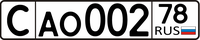 Russian license plate (for sport vehicles).png
