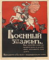 Russian poster WWI 044.jpg