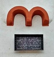 Schrifttafel über Eingang.jpg