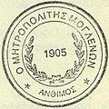 Seal of Anthim of Moglen 1905.jpg