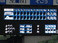 Seibu Dome Scoreboard right.jpg