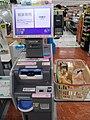 Self Cash register at Konomiya.jpg