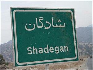 Shadegan, Kohgiluyeh and Boyer-Ahmad - Image: Shadegan sign