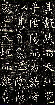 Oracle bone script - WikiVisually