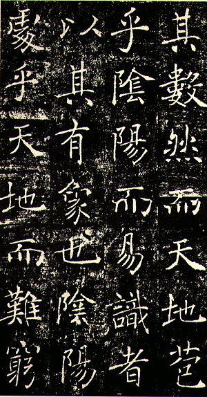 Regular script - Image: Sheng jiao xu