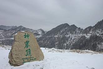 Shennongjia - On top of the Shennong Ding (Shennong's Peak)