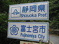 Shizuoka Pref and Fujinomiya City Country Sign 1.JPG