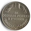 Silver medal avers.jpg
