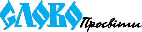 Slovo Prosvity logo.png