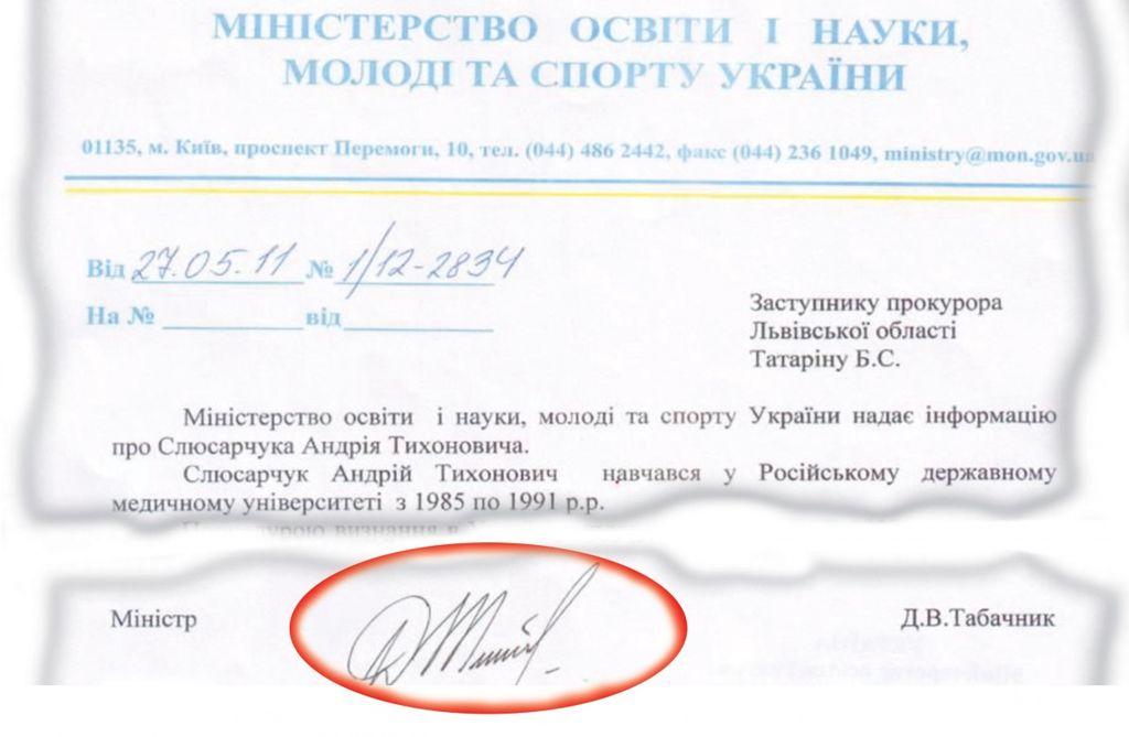 письмо-слюсарчук2