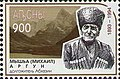 Stamp of Abkhazia - 1997 - Colnect 1000145 - Myshja Mikhail Argun 1893-1994.jpeg