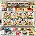 Stamp of Belarus - 2019 - Colnect 944314 - History of Belarusian Banknotes.jpeg