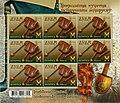 Stamp of Belarus - 2019 - Colnect 944320 - Duda Bagpipe.jpeg