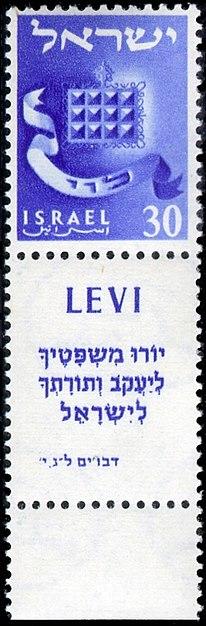 File:Stamp of Israel - Tribes - 30mil.jpg
