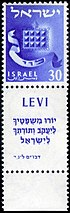 Stamp of Israel - Tribes - 30mil