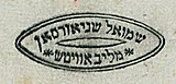 Stamp of Rabbi Shmuel Schneerson.jpg