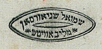 Shmuel Schneersohn - Stamp of Shmuel Schneerson