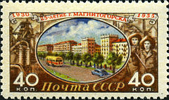 Stamp of USSR 1854.jpg